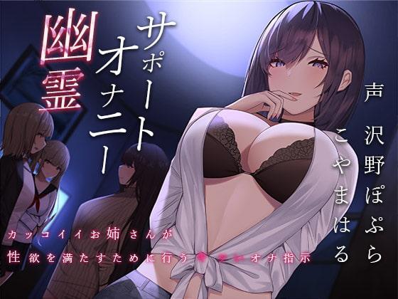 【ASMR】幽霊オナニーサポート~カッコイイお姉さんが性欲を満たすために行うキツいオナ指示~