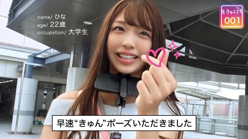 【サンプル動画】#きゅんです 001/ひな/22歳/大学生|木下ひまり