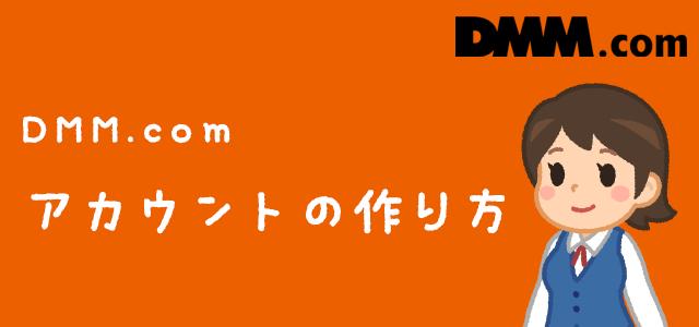 DMMアカウントの作り方